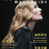 ESSENTIAL MACAU – December/January 2014
