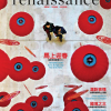 RENAISSANCE – Jan/Feb 2014