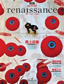 RENAISSANCE – Jan/Feb 2014