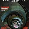 RENAISSANCE – May 2014