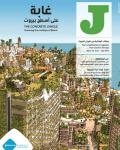 J – June / July 2013