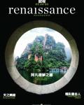 RENAISSANCE – July 2013