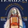 HORIZON – September 2013