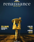 RENAISSANCE – November/December 2013